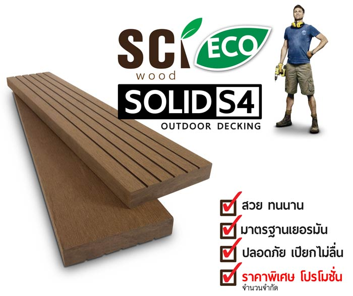 SCI-WOOD-ECO-SOLID-S-2